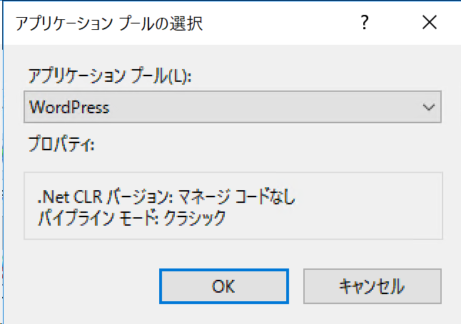 AppPool